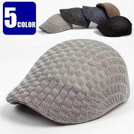 ハンチング メッシュ 夏 こうし編み サーモ ハンチング メンズ レディース 夏 サマー帽子 58cm サイズ調整(56.5~58.5)可能 春夏新作 5色
