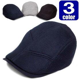 ハンチング メッシュ 夏 メンズ レディース ハンチング キャップ 切替 ハギ 帽子 58.5cm 春夏新作 ブラック グレー ネイビー 3色