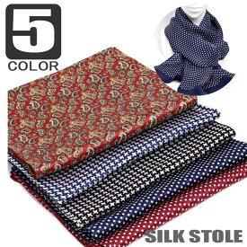 ストール シルク マフラー メンズ ネック スカーフ ドット、ハウンドトゥース、ペイズリー柄 細長 ソフト スカーフ 表裏のない2枚重ね縫い 敬老の日