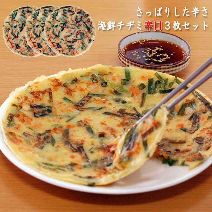 チヂミ セット [辛口] 海鮮チヂミ 3枚セット 青唐辛子追加でさっぱりした