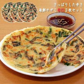 チヂミ セット [辛口] 海鮮チヂミ 3枚セット 青唐辛子追加でさっぱりした辛さとイカ、エビがたっぷり入った美味しい韓国料理の定番、海鮮チヂミ辛口