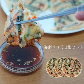 チヂミ セット 海鮮チヂミ 3枚セット イカ、エビがたっぷり入った美味しい韓国料理の定番 具たくさん 海鮮チヂミの3枚セット