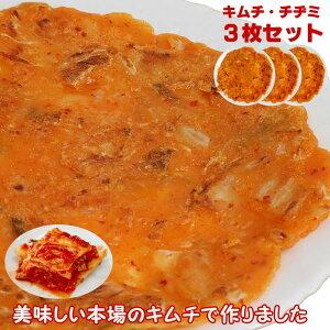 チヂミ セット キムチ・チヂミ 3枚セット 美味しいキムチをたっぷり使った、甘辛いキムチ味のチヂミセット、チヂミはセットがお得