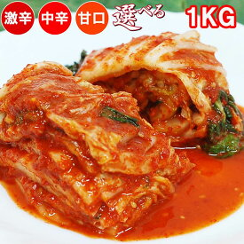 キムチ 白菜キムチ 辛さが選べる(甘口、中辛、激辛)本場のキムチ 1kg 冷蔵発送