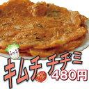 キムチ・チヂミ 美味しいキムチをたっぷり使った、甘辛いキムチ味のチヂミ