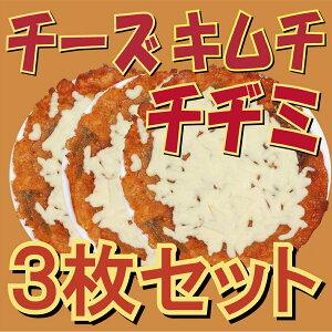 チヂミ セット キムチ・チーズ・チヂミ 3枚セット キムチの甘辛さをチーズの香ばしさが包む優しい味のチーズ・キムチ・チヂミ セットがお得