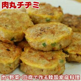 肉丸チヂミ 牛肉と豚肉ベースに人参、ネギ、玉ねぎなど野菜と豆腐が入って味も栄養もたっぷり
