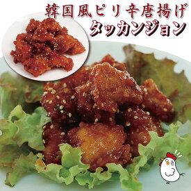 韓国風 ピリ辛 唐揚げ [タッカンジョン] 甘辛いソースと鶏胸肉使用の韓国式からあげ 500g 冷蔵発送