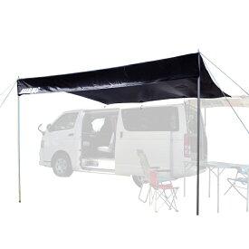 送料無料 カーサイドスクリーン 2.0mタイプ 3.0mタイプ◆キャンプ 車中泊 テント タープ アウトドア カーサイドタープ BBQ バーベキュー 大型 軽量 持ち運び サイドタープ タープ ビーエムエス