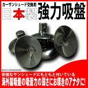 カーサンシェード交換用吸盤 30パイ[10個入] [海外製の安物カーサンシェードの交換用に使える高品質な吸盤] セットで買えばオトクがいっぱい【05P05Nov...