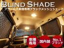 【BRAHMS】☆ブラインドシェード☆ トヨタ ランドクルーザー200 [URJ202W] 『フルセット』 【05P05Nov16】