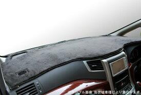 トヨタ カローラアクシオ NZE161/NZE164/ZRE162 車種専用 ベロア調 ボア ダッシュボードマット ダッシュマット