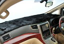 トヨタ アルファード AGH・GGH・AYH30/35 車種専用 ムートン調 ハイパイル ダッシュボードマット ダッシュマット