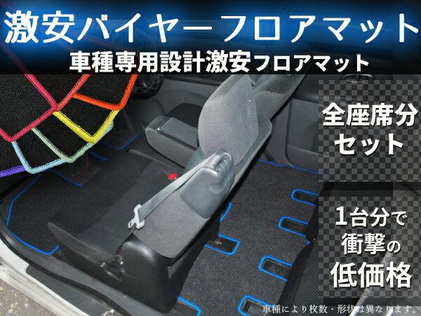 トヨタ ハイラックスサーフ KZN185G/VZN185W/KDN185W/RZN180W/RZN185W バイヤー フロアマット ※オプションヒールパッドの場合は購入後に価格を再計算します。【05P05Nov16】