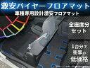 スバル レガシィB4 BL5/BL9/BLE バイヤー フロアマット ※オプションヒールパッドの場合は購入後に価格を再計算します。【05P05Nov16】