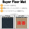 Daihatsu Gino L700/L710 buyers floor mats * option heel pad if you recalculate the price after the purchase.