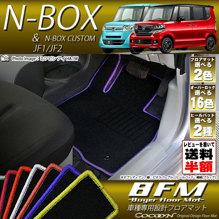 ホンダ N-BOX JF1 JF2 フロアマット バイヤータイプ ※オプションヒールパッドの場合は購入後に価格を再計算します。【05P05Nov16】