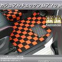 マツダ ユーノスロードスター NA8C フロアマット チェック カジュアル 【05P05Nov16】