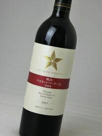 サッポロ グランポレール 岡山マスカットベリーA 樽熟成【日本】【赤ワイン】