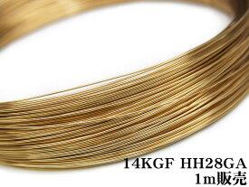 14KGF ワイヤー[ハーフハード] 28GA(0.32mm)【1m販売】