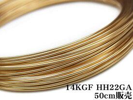14KGF ワイヤー[ハーフハード] 22GA(0.64mm)【50cm販売】