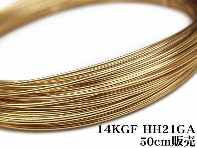 BELLPIERI▼14KGF ワイヤー[ハーフハード] 21GA(0.72mm)【50cm販売】
