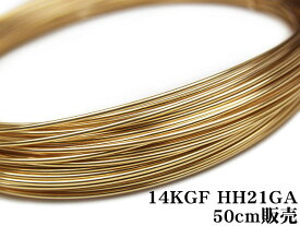 14KGF ワイヤー[ハーフハード] 21GA(0.72mm)【50cm販売】