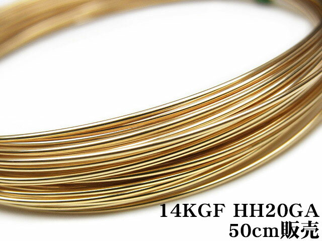 14KGF ワイヤー[ハーフハード] 20GA(0.81mm)【50cm販売】