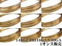14KGF ワイヤー[ハーフハード] 16GA〜30GAでサイズ選択【1オンス販売】