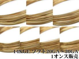 14KGF ワイヤー[ソフト] 20GA〜30GAでサイズ選択【1オンス販売】