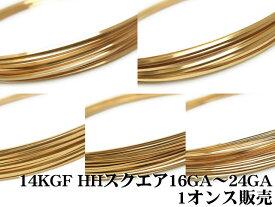 14KGF ワイヤー[スクエア][ハーフハード] 16GA〜24GAでサイズ選択【1オンス販売】
