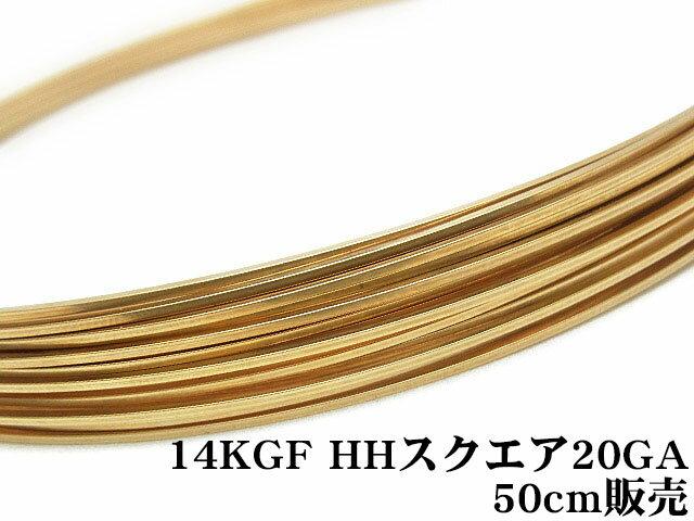 BELLPIERI▼14KGF ワイヤー[ハーフハード] 20GA(0.81mm)[スクエア]【50cm販売】