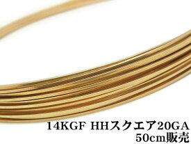 14KGF ワイヤー[ハーフハード] 20GA(0.81mm)[スクエア]【50cm販売】