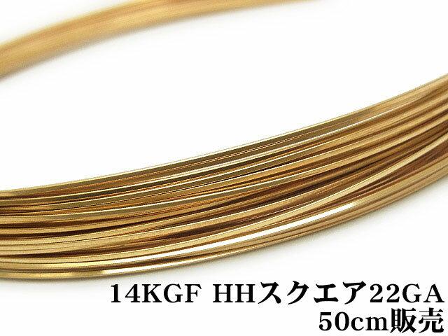 BELLPIERI▼14KGF ワイヤー[ハーフハード] 22GA(0.64mm)[スクエア]【50cm販売】
