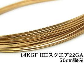 14KGF ワイヤー[ハーフハード] 22GA(0.64mm)[スクエア]【50cm販売】