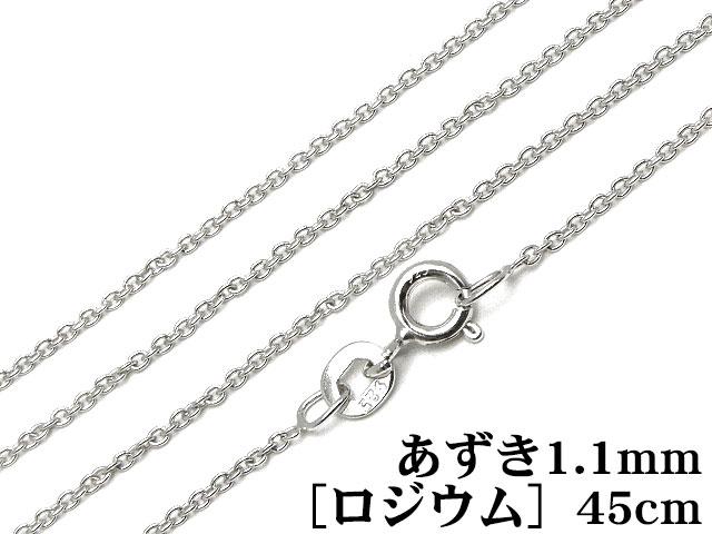 BELLPIERI▼SILVER925 ネックレス あずきチェーン 1.1mm 45cm[ロジウム]【1コ販売】