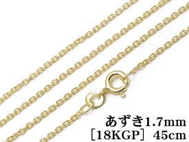 SILVER925 ネックレス あずきチェーン 1.7mm 45cm[18KGP]【1コ販売】