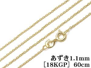 SILVER925 ネックレス あずきチェーン 1.1mm 60cm[18KGP]【1コ販売】