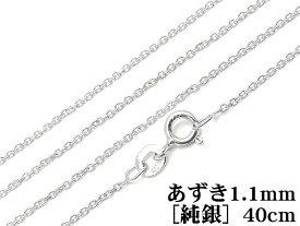 SILVER925 ネックレス あずきチェーン 1.1mm 40cm[純銀]【1コ販売】