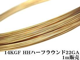 14KGF ワイヤー[ハーフハード] 22GA(0.64mm)[ハーフラウンド]【1m販売】