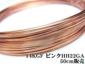 14KGF ピンクゴールドカラー ワイヤー[ハーフハード] 22GA(0.64mm)【50cm販売】