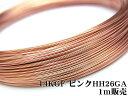 14KGF ピンクゴールドカラー ワイヤー[ハーフハード] 26GA(0.40mm)【1m販売】