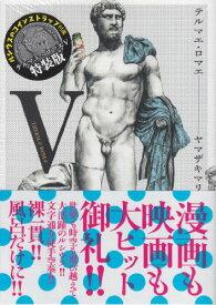 テルマエ・ロマエ 5巻限定版 金属製古代ローマ風コインストラップ付