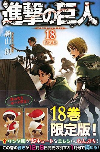 進撃の巨人1〜18巻セット 18巻のみ限定版