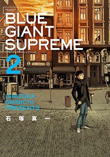 BLUE GIANT SUPREME 2巻