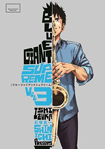 BLUE GIANT SUPREME 3巻