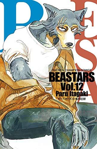 BEASTARS12巻