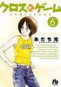 クロスゲーム マンガ文庫版 6巻