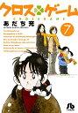 クロスゲーム マンガ文庫版 7巻