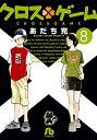 クロスゲーム マンガ文庫版 8巻